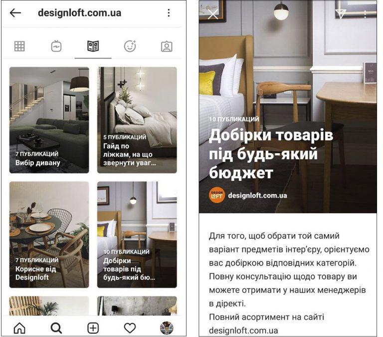 Формат путеводителей в Инстаграм