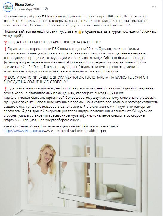 Пример информационного поста в аккаунте бренда окон