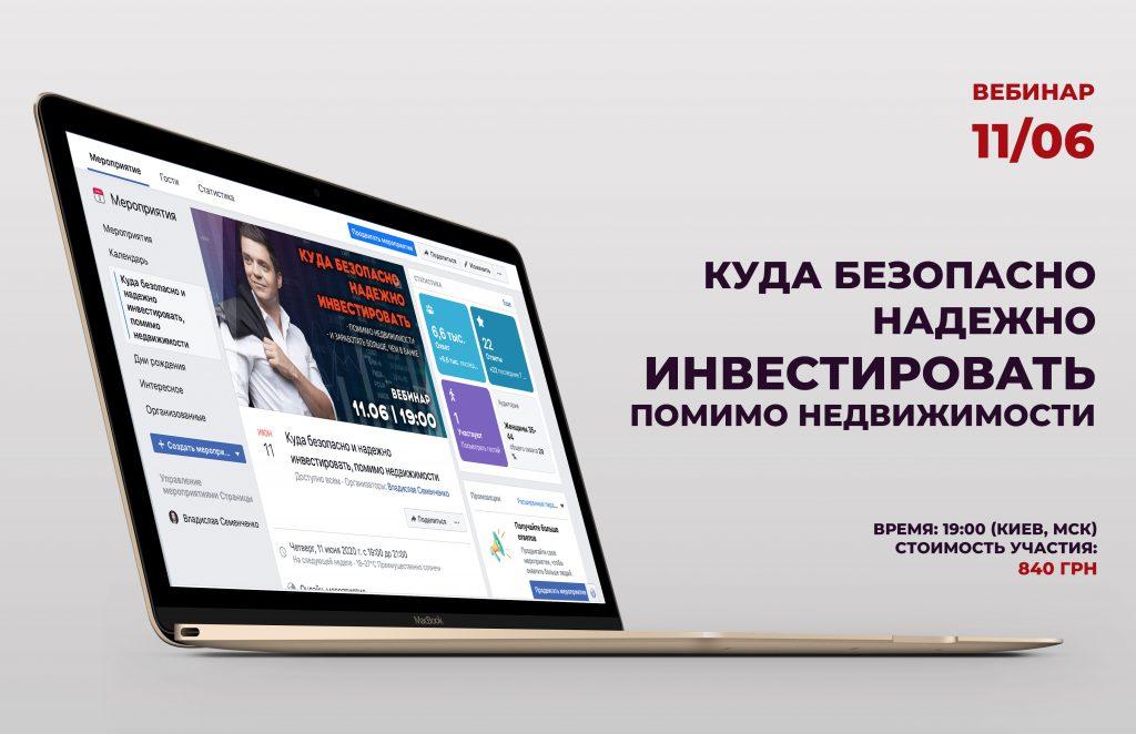 Рекламная запись facebook с таргетом