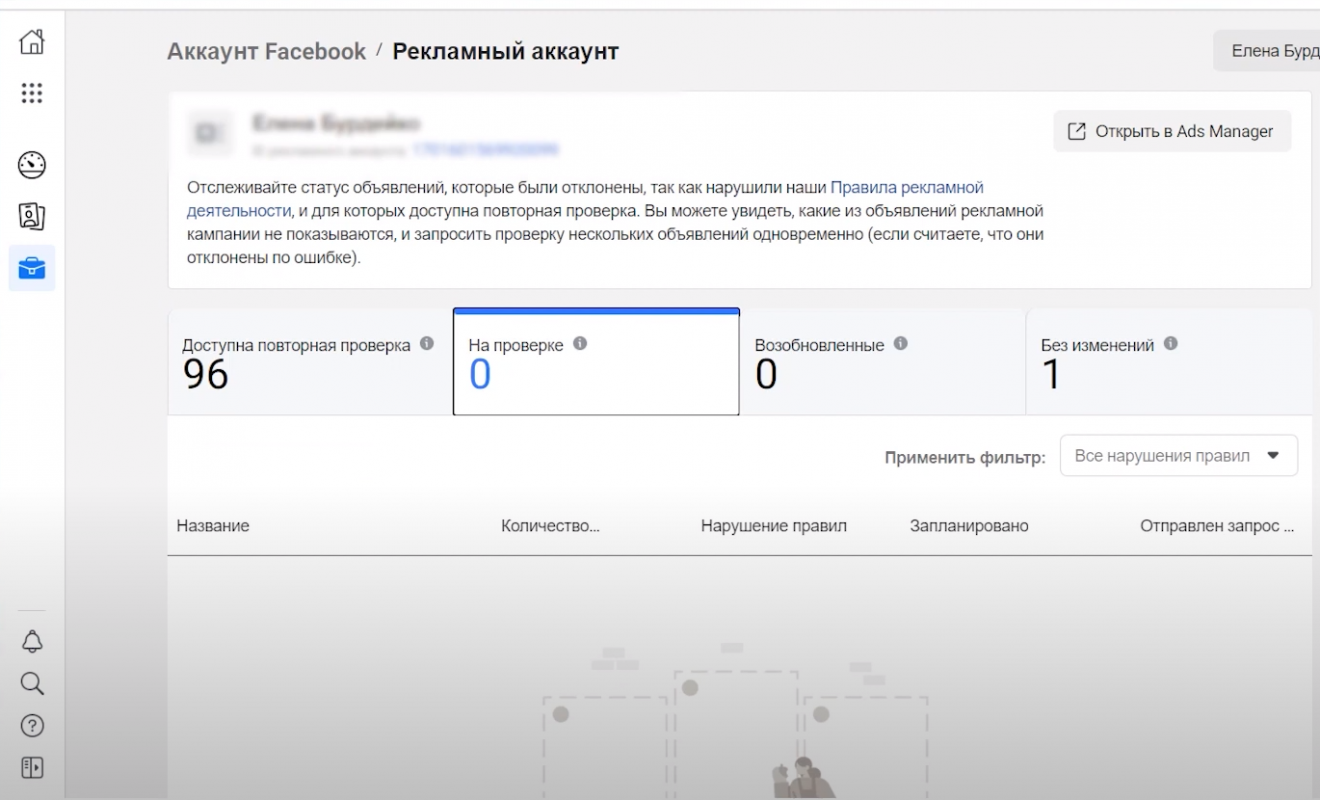 Объявления на проверке. Вкладка «бизнес-аккаунт» в Facebook