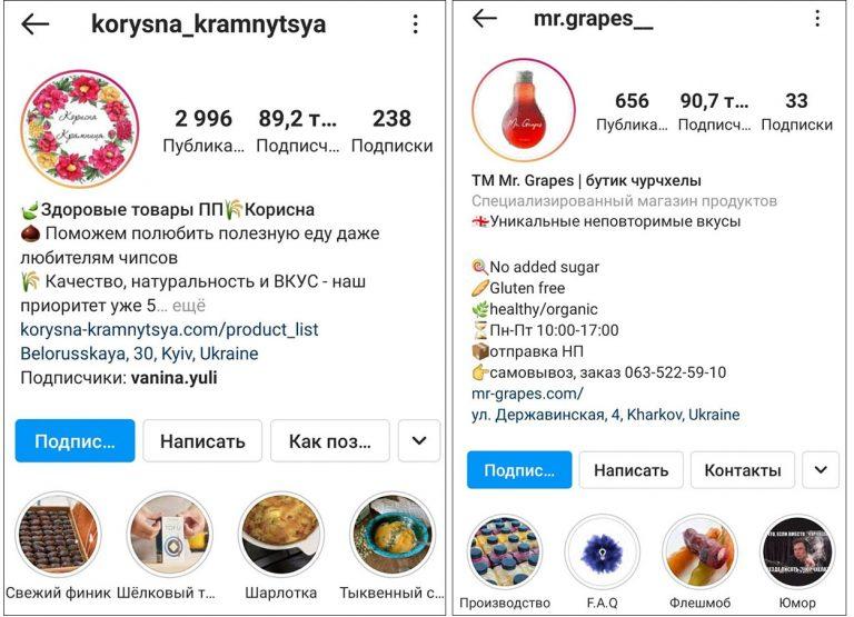 Шапка аккаунта сладостей в инстаграм