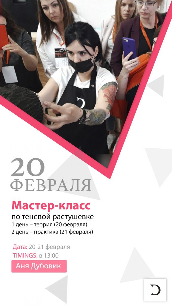 Instagram-продвижение МК в Краснодаре (татуаж)