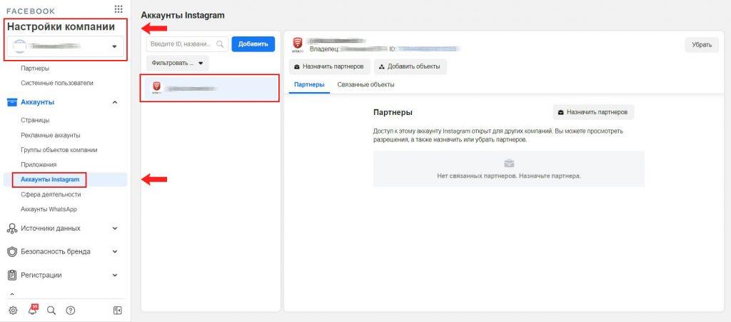 Как проверить привязан ли профиль инстаграм к фейсбук