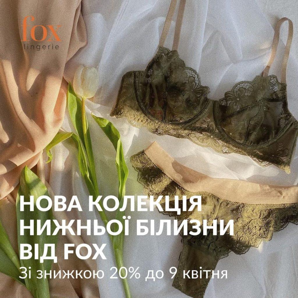 Реклама новой коллекции нижнего белья