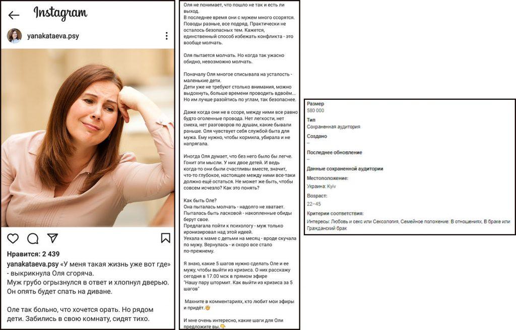 Стратегия продвижения услуг психолога в Инстаграм (оформление, контент-план, таргет)