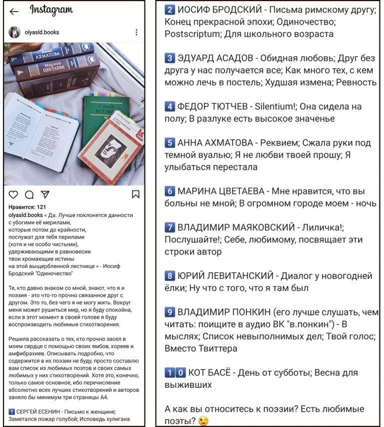 Идеи информационных постов в контент-план Инстаграм