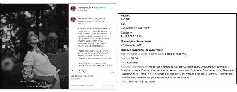 Реклама услуги портретной съемки в социальных сетях