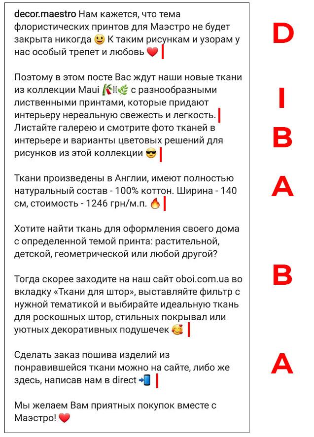 Формула в Инстаграм DIBABA