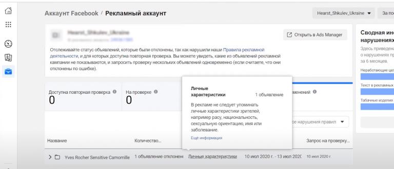 За что блокируют объявления в фейсбук и как это распознать