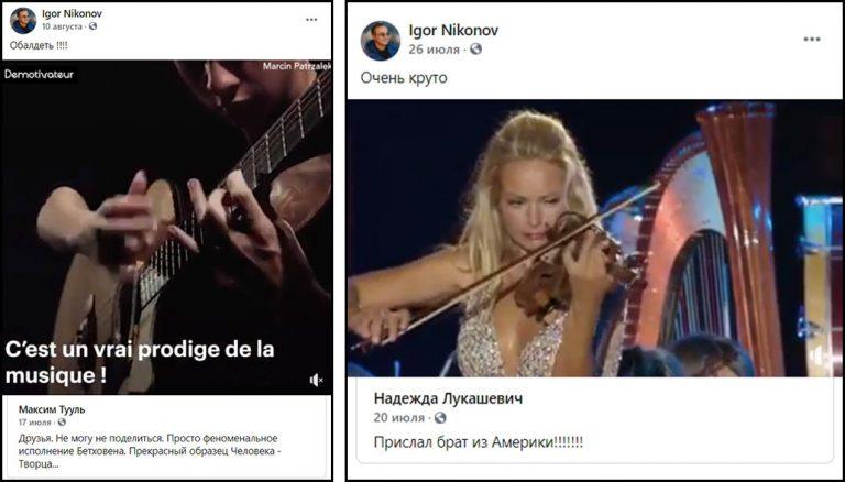 Репосты известных украинских бизнесменов. Игорь Никонов