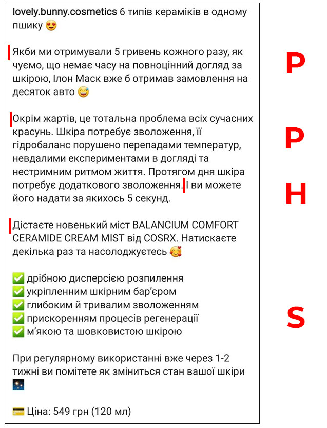Формула текста в Инстаграм PMHS