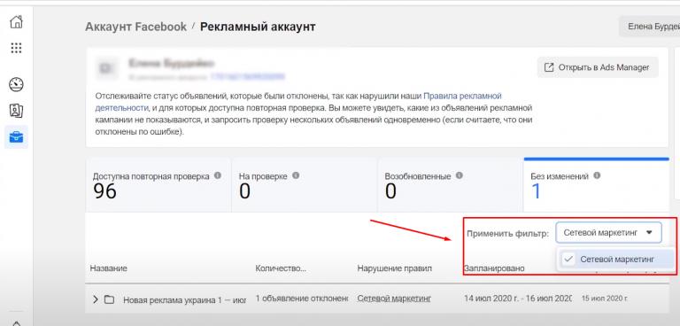 Фильтр по проблемам с объявлениями на вкладке «качество аккаунта»