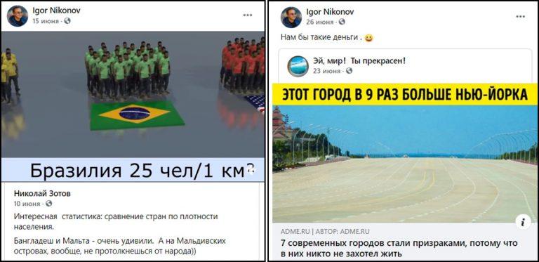 Что репостят известные украинские бизнесмены. Игорь Никонов