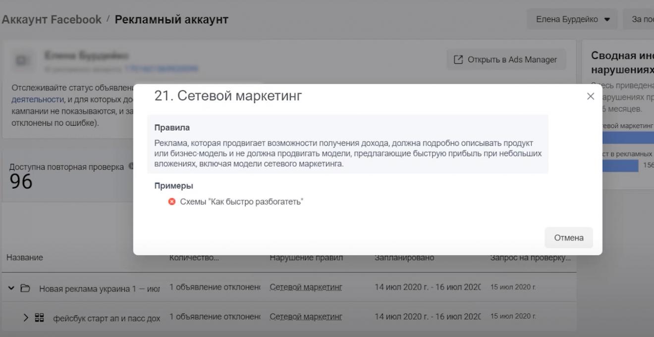 Как понять, за что заблокировали объявление в фейсбук. Вкладка «качество аккаунта»