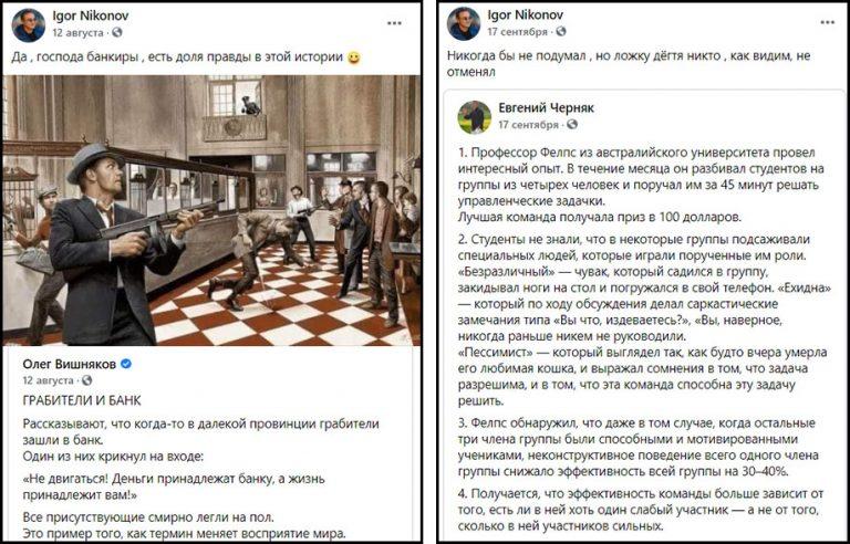 Что репостят топовые бизнесмены Украины. Игорь Никонов