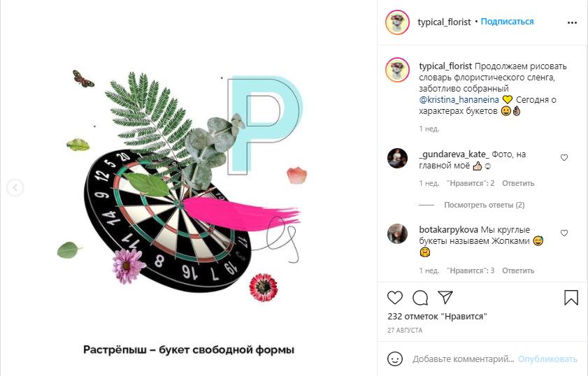 Готовая стратегия продвижение цветочного магазина в Инстаграм (контент-план, таргет, визуал)