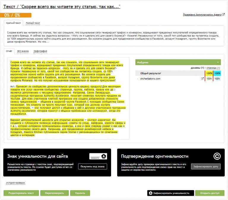 Анализ текста в Advego