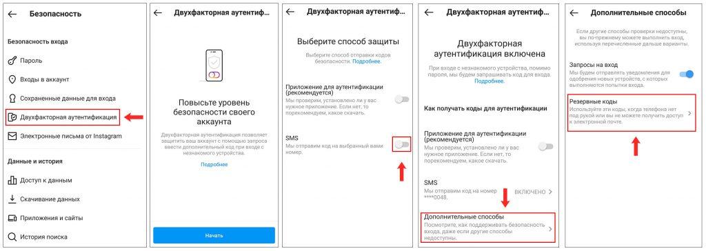 Двухфакторная аутентификация Инстаграм