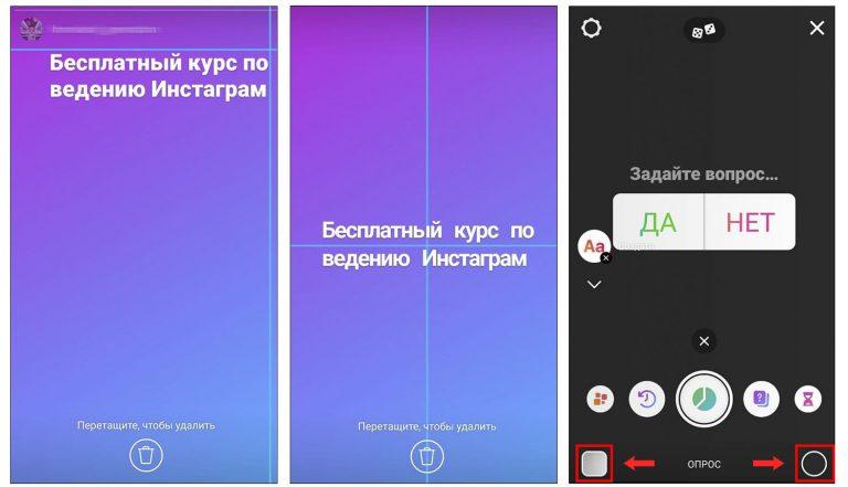 Как создать Сторис в Инстаграм