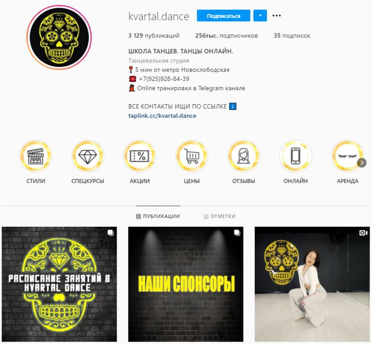 Продвижение онлайн бизнеса в Инстаграм