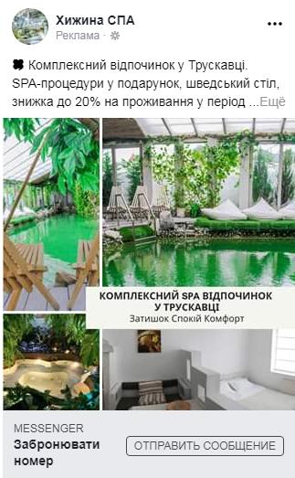 Реклама отдыха в Украине с помощью таргетинговой рекламы Facebook