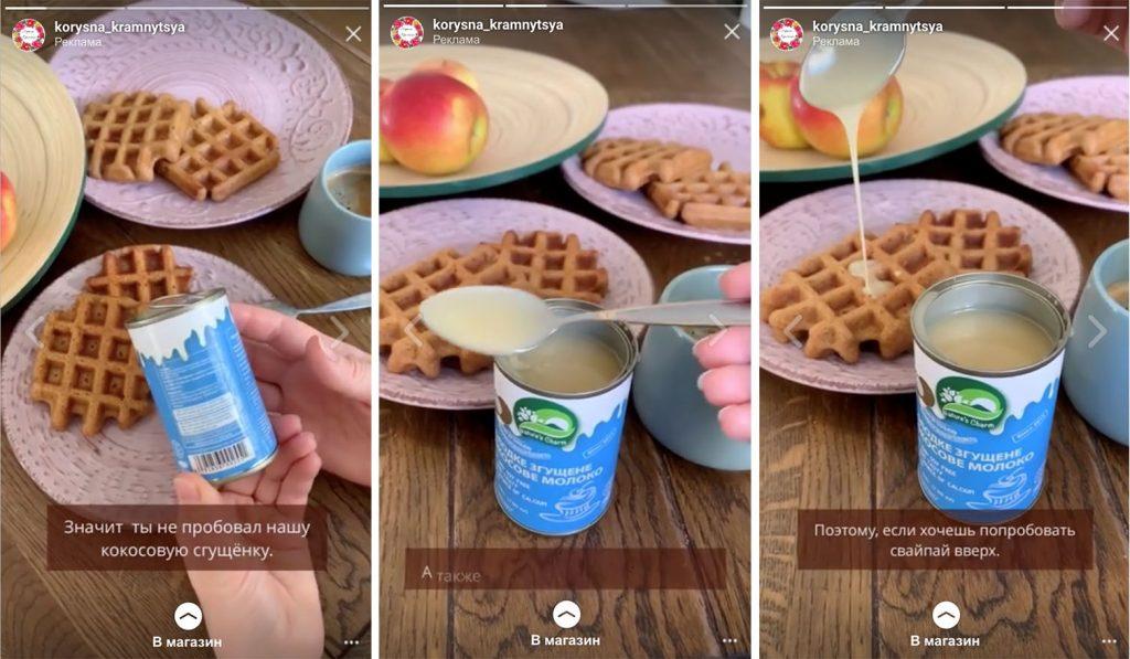 Рекламные Stories для продвижения экомагазина в Instagram