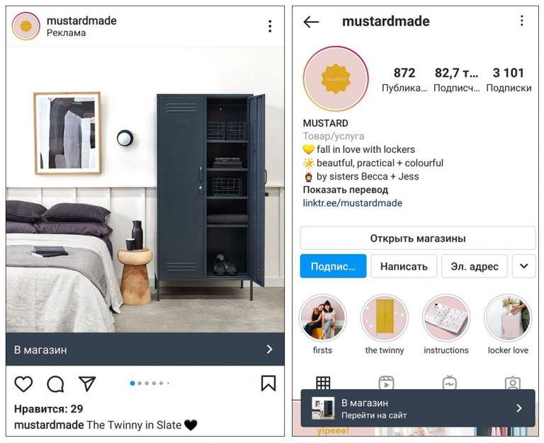 Таргетированная реклама в Инстаграм на привлечение подписчиков