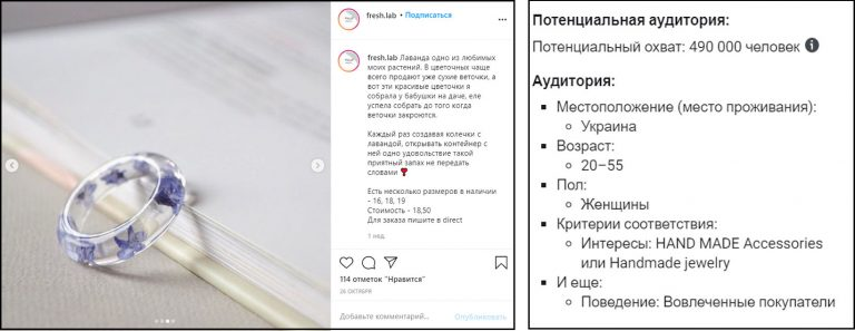 Таргетированная реклама в Instagram для украшений ручной работы