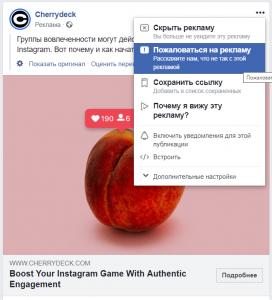Как пожаловаться на рекламу в фейсбук