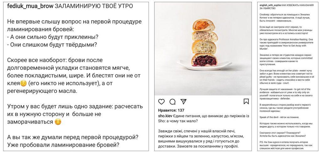Примеры продающих постов в Инстаграм