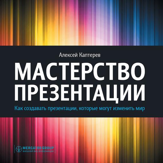 Рецензия на «Мастерство Презентации» Алексея Каптерева