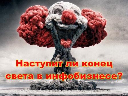 Новая книга «Вскрытие инфобизнеса». Вместе с Василием Смирновым