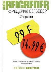99 франков. Недоуменные впечатления