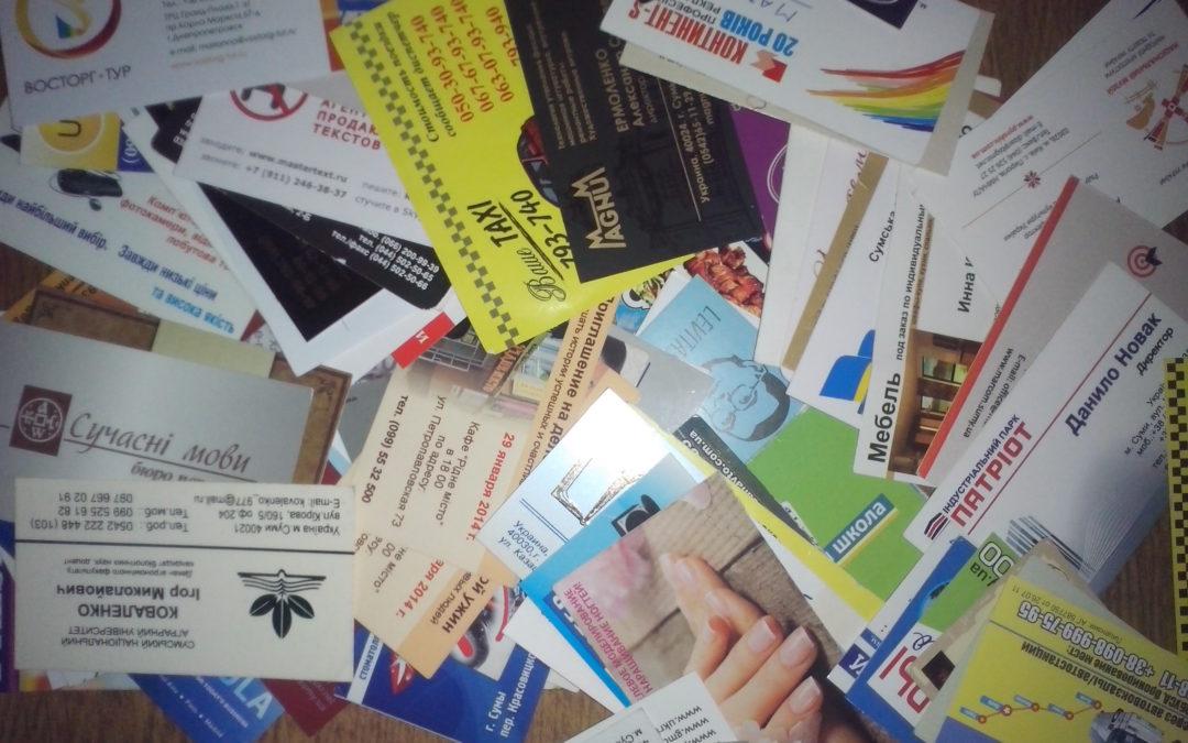 Хотите сделать себе визитку? Сначала прочтите этот пост