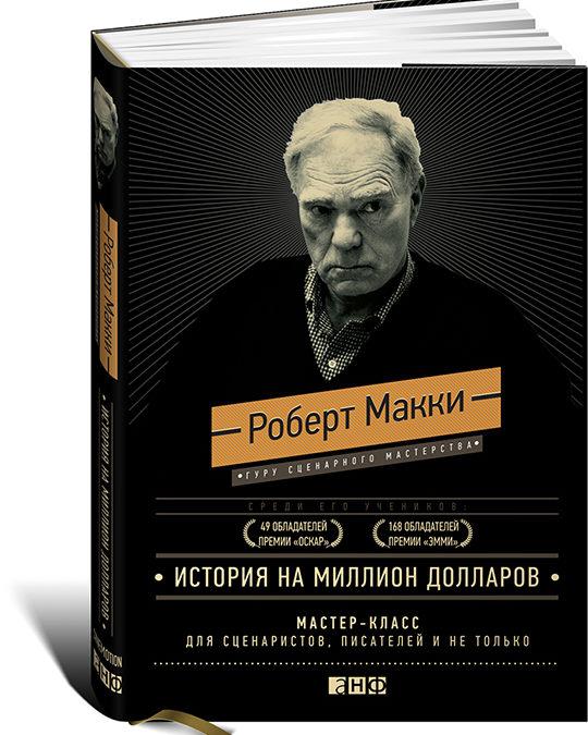 История на миллион долларов (Роберт Макки). Впечатления