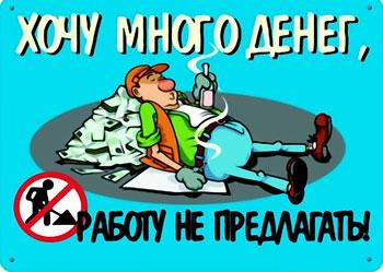 «Хочу, но денег нет».