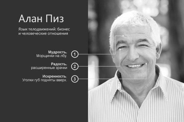 Аллан Пиз в Киеве (14-15 февраля). Все на конференцию