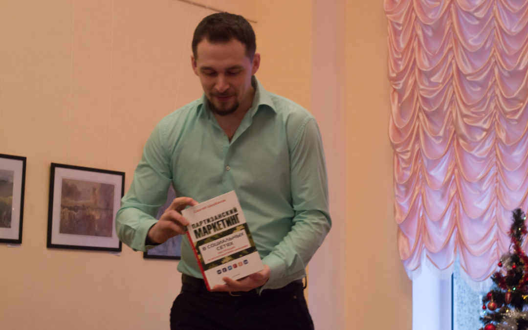 Презентация книги в Сумах (СумГУ). Небольшой отчет