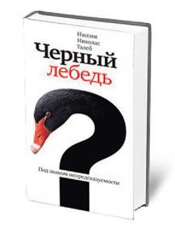 «Черный лебедь» Нассима Талеба. Впечатления.