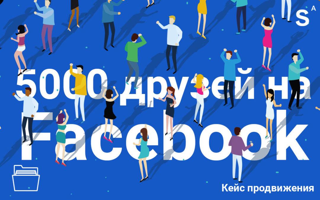 5000 друзей на Facebook. Что дальше? (Или как сделать личный профиль страницей)?
