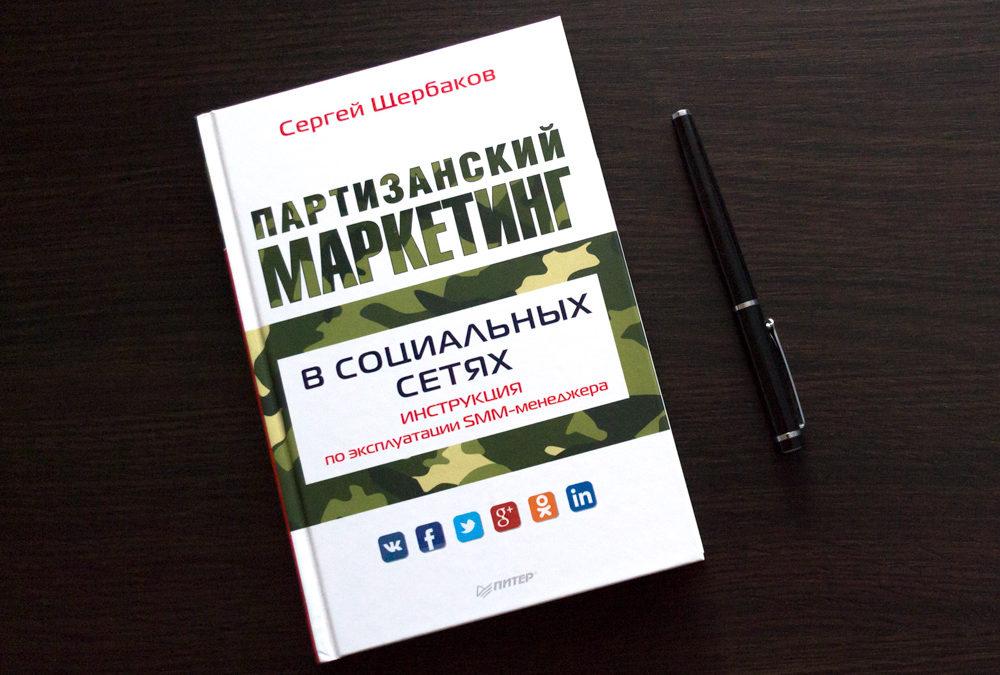 «Партизанский SMM». Презентация книги в Киеве