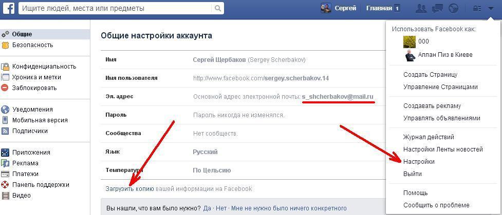 Facebook выгрузку информации из своего профиля (