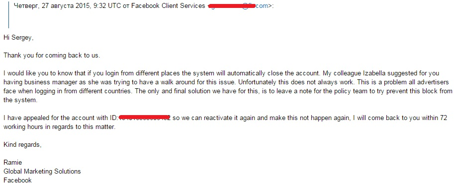 связаться с Фейсбук