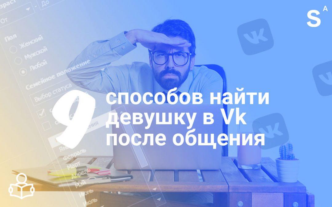 9 способов найти девушку во ВКонтакте после общения в ночном клубе