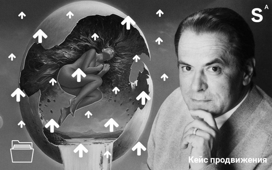 Таргетированная реклама для семинара Станислава Грофа в Киеве. Кейс.