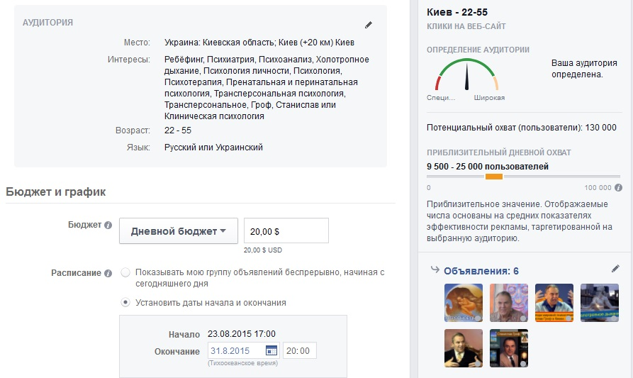 Таргетированная реклама настройка Киев