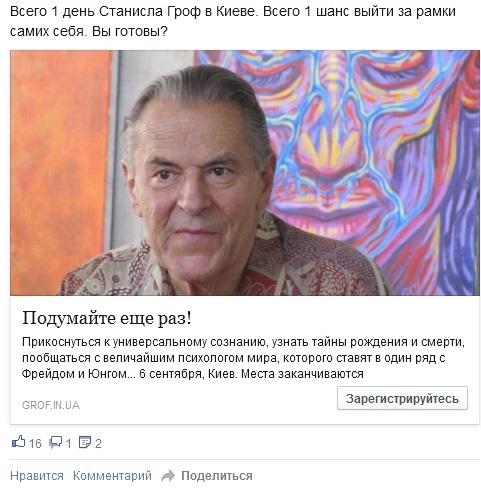 Текст таргетинг Станислав Гроф в Киеве