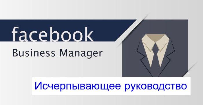 Бизнес Менеджер Facebook. Исчерпывающее руководство