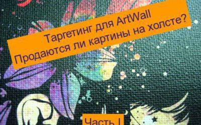 Таргетинг для ArtWall. Картины на холсте. Кейс (часть 1)