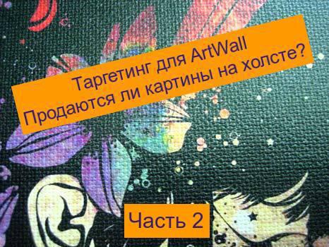 Таргетинг для artwall. Картины на холсте. Кейс (часть 2)